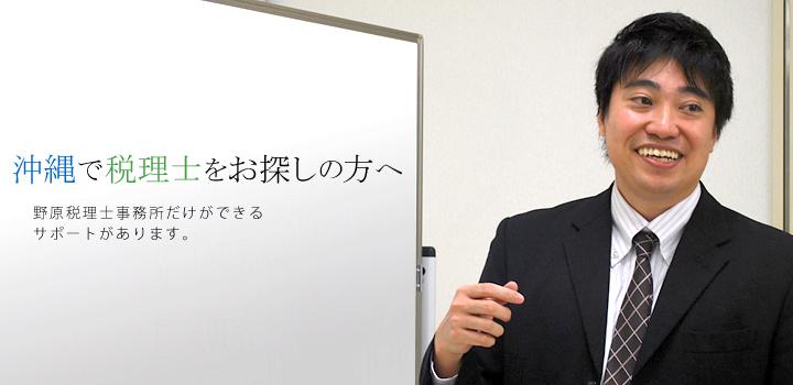 沖縄で税理士をお探しの方へ。野原税理士事務所だけができるサポートがあります。