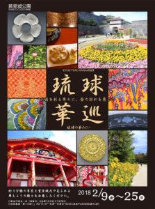 首里城公園 琉球の華みぐい(華巡り)