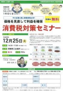 消費税対策セミナー(無料)のお知らせ