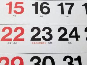 平成の天皇誕生日は平日です