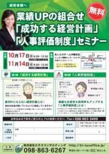成功する経営計画セミナー(無料)のお知らせ