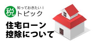 住宅ローン控除について タイムス住宅新聞に記事を掲載しました