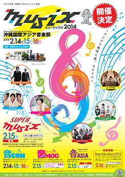 沖縄国際アジア音楽祭 musix2014
