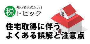 住宅取得に伴うよくある誤解と注意点 ~「タイムス住宅新聞」に掲載されました