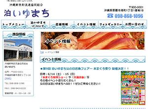 2014年 第9回 泊いゆまち父の日お魚フェア本まぐろ祭り6月14日・15日