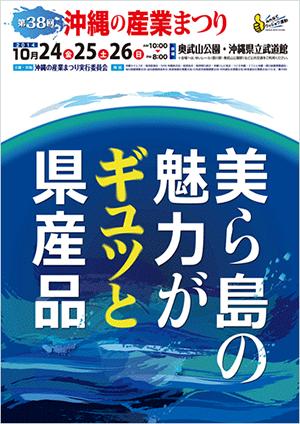 2014年沖縄の産業まつり