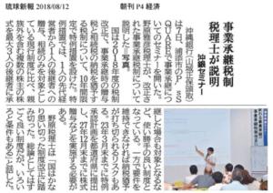沖縄銀行さん主催「おきぎん 事業承継セミナー」を開催しました