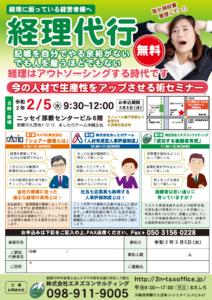 「経理代行+人事評価制度+後継者育成」セミナー(無料)のお知らせ