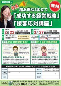接客応対講座(無料)のお知らせ