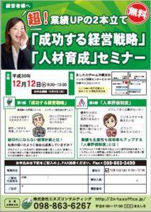 成功する経営戦略(無料)のお知らせ