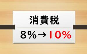 消費税10%が始まります