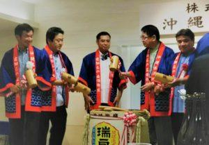 日本M&Aセンター沖縄営業所開設祝賀会