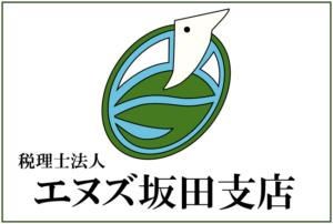 税理士法人エヌズ坂田支店(移転のお知らせ)