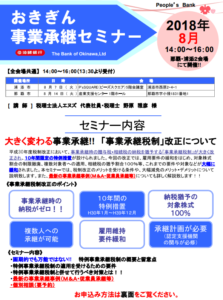 おきぎん 事業承継セミナー(無料)のお知らせ