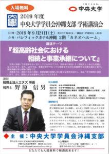 中央大学学員会沖縄支部 学術講演会(無料)のお知らせ