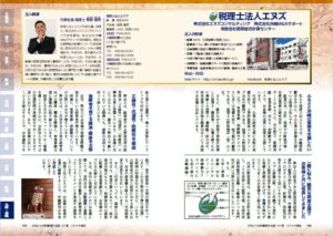 全国100選税理士選定ガイド(三和書籍)