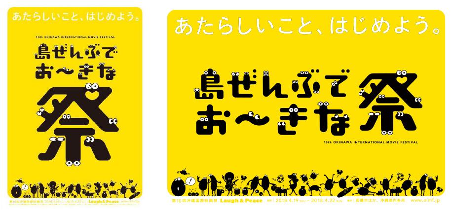 島ぜんぶでおーきな祭(さい)