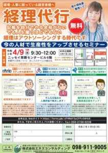 「経理代行」ご紹介セミナー(無料)のお知らせ